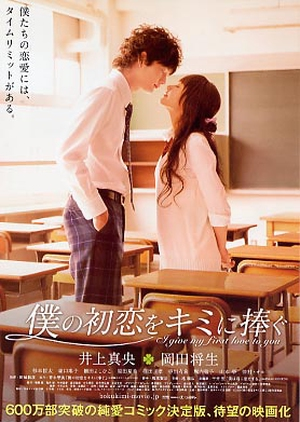 image of drama I Give My First Love To You (2009) [JDRAMA]
